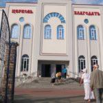 Церковь Евангельских христиан-пятидесятников «Благодать» в Минске