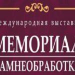 Выставка «Мемориал-Камнеобработка» в Минске
