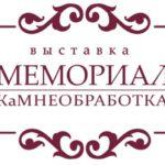 Выставка Мемориал-2014. Камнеобработка