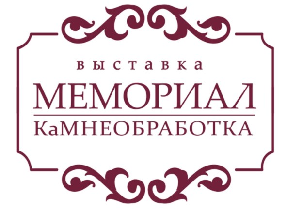 """Выставка """"мемориал-камнеобработка"""""""